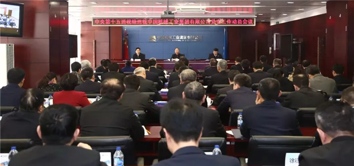 中央第十五巡视组巡视中国机械工业集团有限公司党委工作动员会召开