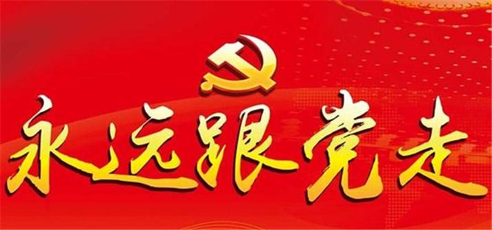 郝鹏:坚持用高质量党建引领中央企业高质量发展