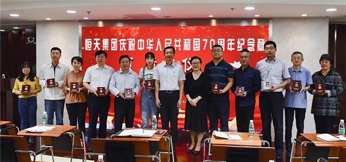 """恒天集团举行""""庆祝中华人民共和国成立70周年纪念章""""颁发仪式"""