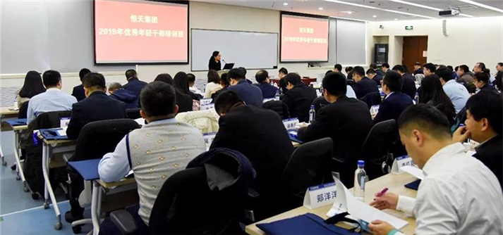 恒天集团举办2019年优秀年轻干部培训班