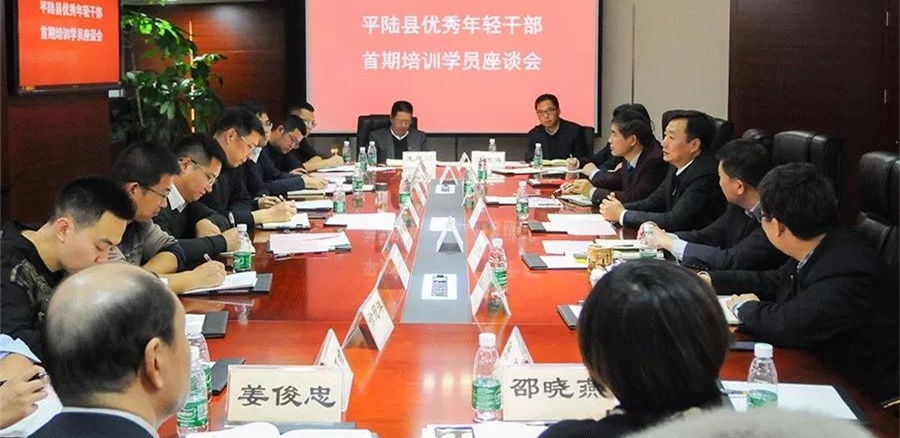 恒天集团召开平陆县优秀年轻干部首期培训学员座谈会