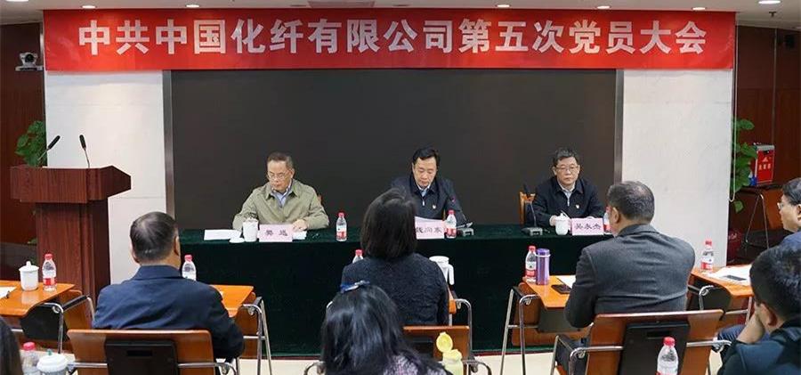化纤公司召开第五次党员大会